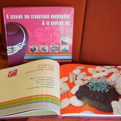 Βιβλία για κατασκευή εικαστικού κοσμήματος